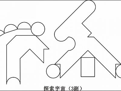 2013温州市七巧板决赛试卷高段(七巧画尺1:1打印版)