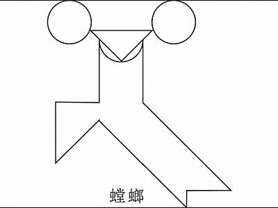 2015扬州市级现代智力七巧板决赛试卷幼儿(七巧画尺1:1打印版)