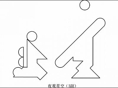2012温州市智力超级七巧板试卷中段(七巧画尺1:1打印版)